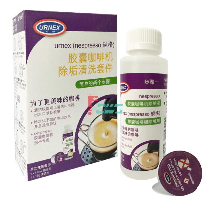 Urnex 25-CCP-UZN-KIT 咖啡机除垢清洗套件 (nespresso规格)