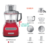 KitchenAid 5KFP0922CER 2升食物切碎机