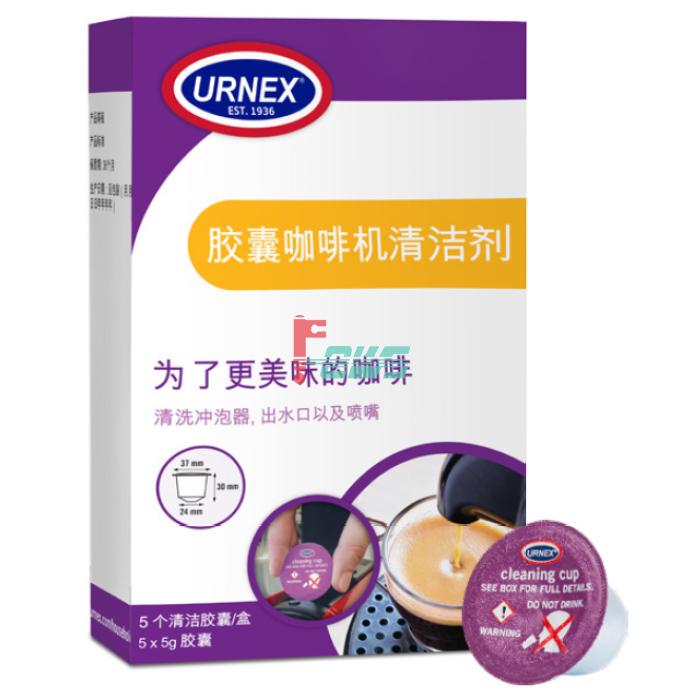 Urnex 25-CCP-UX-N05 咖啡机清洁胶囊 (nespresso规格)